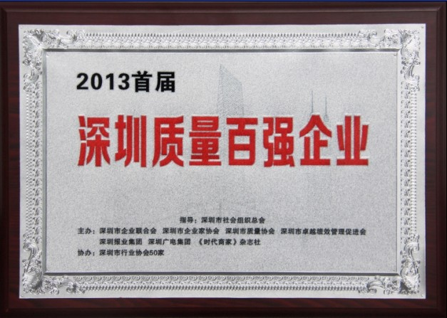 2013年深圳质量百强企业