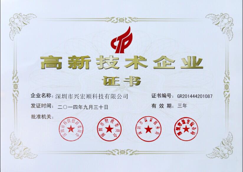 2014年高新技术企业