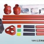 10KV热缩电缆终端|热缩电缆终端头