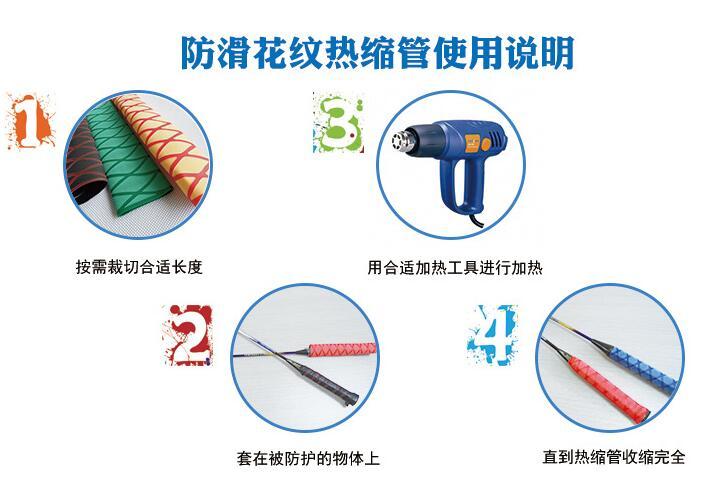 1防滑花纹热缩管